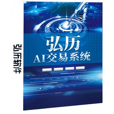 弘历AI交易系统